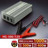 【在庫あり即納!!】セルスター DC12V→AC100Vインバーター HG-500/12V 最大500W