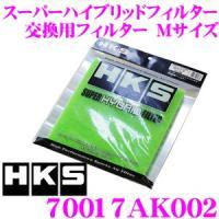 【在庫あり即納!!】HKS スーパーハイブリッドフィルター 乾式3層交換フィルター 70017AK002 Mサイズ
