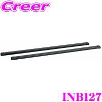 ・INNOのベーシックバーセット、IN-B127です。 ・軽量で高強度の高張力鋼板(ハイテン鋼)を使...