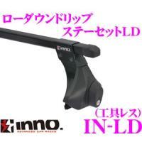 (システムキャリアフット/ステー高135mm/ブラック/工具レス取付可)