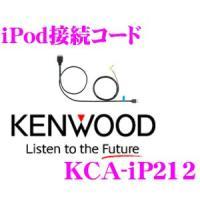 ・ケンウッドのiPodインターフェースケーブル、KCA-iP212です。 ・最新のiPhone/iP...