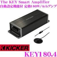 ・キッカーのパワーアンプ、KEY180.4です。 ・コンパクトで、手軽に最適な音響空間へ自動で設定す...