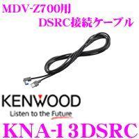 ・ケンウッドのDSRC接続ケーブル、KNA-13DSRCです。  ・彩速ナビMDV-Z70とパナソニ...