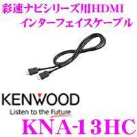 ・ケンウッドのHDMIインターフェイスケーブル、KNA-13HCです。  ・彩速ナビMDV-Z700...