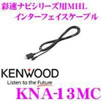 ・ケンウッドのMHLインターフェイスケーブル、KNA-13MCです。  ・彩速ナビとMHLが装備され...