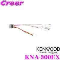 ・ケンウッドのETC/ステアリングリモコン対応ケーブル、KNA-300EXです。  ・純正ステアリン...