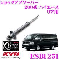 KYB カヤバ Extage ESB1251 トヨタ 200系 ハイエース レジアスエース用  ショックアブソーバー リア用 1本