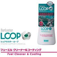 ガソリン添加剤  LP-12  シュアラスターループは  1万キロ毎の定期的な燃焼部のクリーニングを...
