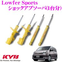 KYB カヤバ 日産 セレナ (C25) 用  Lowfer Sports ショックアブソーバー 1...