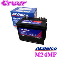 マリン用 メンテナンスフリー ACDELCO/ACデルコ  M24MF  マリンエンジンの始動用から...