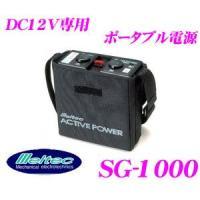 ・大自工業のポータブル電源、SG-1000です。  ・いつでもどこでもカー用品(DC12V)が使える...