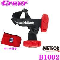 メテオAPAC スマートキッズベルト B3033 15kg以上(3歳~12歳) 簡易型チャイルドシート 世界最軽量の携帯型幼児用シートベルト