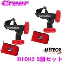メテオAPAC スマートキッズベルト B3033 2個セット 15kg以上(3歳~12歳) 簡易型チャイルドシート 世界最軽量の携帯型幼児用シートベルト