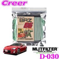 ・MLITFILTER(エムリットフィルター)のエアコン専用フィルター、D-030です。 ・トヨタ ...