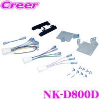 【KJ-D82D / NKK-D66D 同一適合商品】