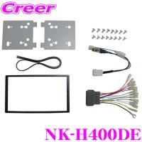 【KJ-H40DE/NKK-H76D同一適合商品】  オーディオ取付キット  NK-H400DE  ...