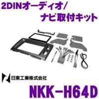 ライフ H15/9〜H20/11 JB5,JB6 JB7,JB8 異形オーディオ付車 2D一体 or...