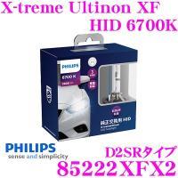 【在庫あり即納!!】日本正規品 PHILIPS フィリップス 85222XFX2 純正交換HIDバルブ X-treme Ultinon XF HID 6700K 2900lm D2S/Rヘッドライト