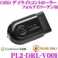 【OBDII差し込みでLEDポジションランプをデイライト化!!】  【フォルクスワーゲン ポロ/TH...