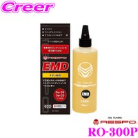 ・RESPOのオイル添加剤、EMDです。 ・エンジンオイルやギアオイルに適量ブレンドするだけで、使用...