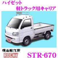 【H11.1〜H26.9(S200系) 標準ルーフ 車用】