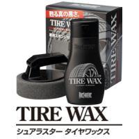 甦る真の黒さ!  シュアラスター タイヤワックス  タイヤに害のないシリコンオイルを使用しているので...