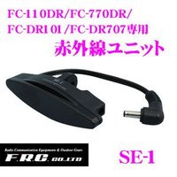 ・FRCのドライブレコーダー用赤外線ユニット、SE-1です。  ・赤外線ユニットの接続により、夜間で...