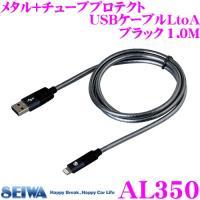 SEIWA セイワ AL350 メタル+チューブプロテクトUSBケーブルLtoA ブラック Lightning⇔USB-A 1.0M 【iPhoneX/iPhone8/iPhone plus対応】