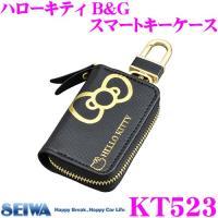 SEIWA セイワ KT523 ハローキティ B&Gスマートキーケース