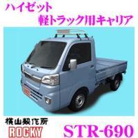 【H26.9〜(S500P系)・標準ルーフ 車用】