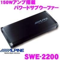 ・アルパインのパワードサブウーファー、SWE-2200です。  ・ミニバンから軽自動車までのような限...