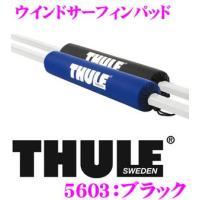 ・THULEのウインドサーフィンパッド、5603ブラックです。  ・ビニールコーティングカバー付きク...