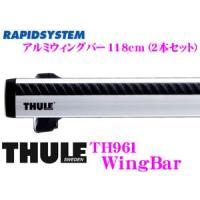 ・THULEのRAPIDSYSTEM ウイングバー961です。  ・航空機の翼にヒントを得て開発され...