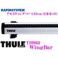 ・THULEのRAPIDSYSTEM ウイングバー962です。  ・航空機の翼にヒントを得て開発され...