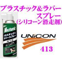 【無溶剤で、樹脂やゴム等を侵さず素材を選ばない滑走剤です!!】