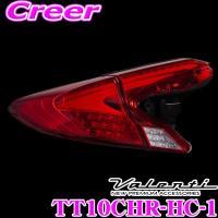 Valenti ヴァレンティ TT10CHR-HC-1 ジュエルLEDテールランプ REVO トヨタ ZYX10/NGX10/NGX50 C-HR用 ハーフレッド/クローム