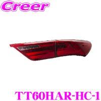 Valenti ヴァレンティ TT60HAR-HC-1 ジュエルLEDテールランプ REVO トヨタ 60系 ハリアー 全グレード用