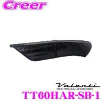 Valenti ヴァレンティ TT60HAR-SB-1 ジュエルLEDテールランプ REVO トヨタ 60系 ハリアー 全グレード用