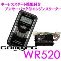 【WR510後継モデル!3Dハイブリッドディスプレイ採用リモコン!!】 【純正オートアラーム付車/オ...