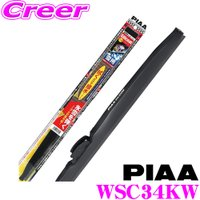 PIAA 雪用ワイパー シリコートスノーワイパーブレード  WSC34KW  ■遂に撥水コーティング...