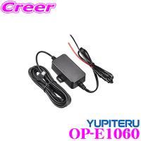 ユピテル OP-E1060 5Vコンバーター付 電源直結コード DRY-SV1050c SN-SV70c SN-SV70P 対応