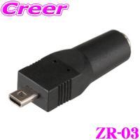 ・コムテックのGPSレーダー探知機用DCプラグ変換アダプター、ZR-03です。 ・DCプラグからUS...