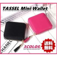 小さめのショルダーバッグやハンドバッグにピッタリのラウンドファスナーミニ財布。  シンプルなデザイン...