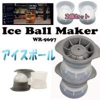 ●ご自宅で、簡単に丸い大きな氷を作ることが出来ます。  ●まるでカウンターバーで飲んでいる気分!