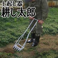 ●テコの原理を応用!堅い地面もラクラク掘り起こします。  ●硬い地面を掘り起こすのは思った以上に重労...