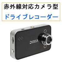 ・30万画素、視野角70度、ドライブレコーダー ・録画サイズ:640×480 ・エンジン始動時自動録...