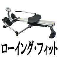 足、腕、胸のトレーニングができる、 油圧負荷によるローイングマシーンです。  コンパクトな折り畳み式...