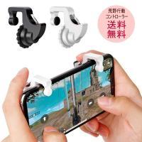 【商品説明】  PUBG 荒野行動 などのスマホゲームで、4本指の同時操作を可能にするゲームコントロ...