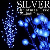 ・綿帽子オーナメントがついたLEDイルミネーションクリスマスツリーです。  ・光が反射する銀色の枝と...