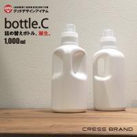 bottle.C[クレス・オリジナルボトル]  今まで世の中に、ありそうで無かった洗剤用の詰め替えボ...